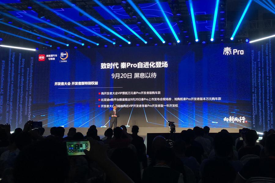 比亚迪秦Pro纯电动版10月上市 混动版补贴后预售价18万元起