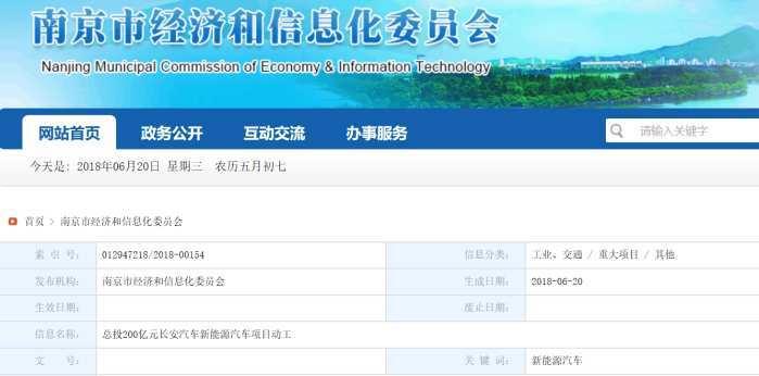 投资200亿元长安新能源汽车项目在南京开工建设