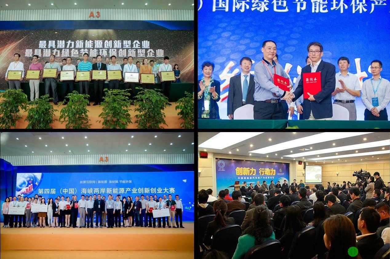2018新能源绿色节能环保产业博览会10月12-14在厦门举行