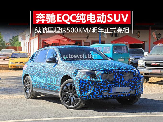 奔驰EQC纯电动SUV明年上市 搭载70kWh锂电池组5秒内破百