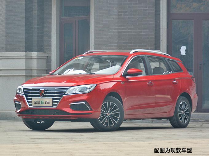 荣威Ei5将推升级版车型 续航均超400km