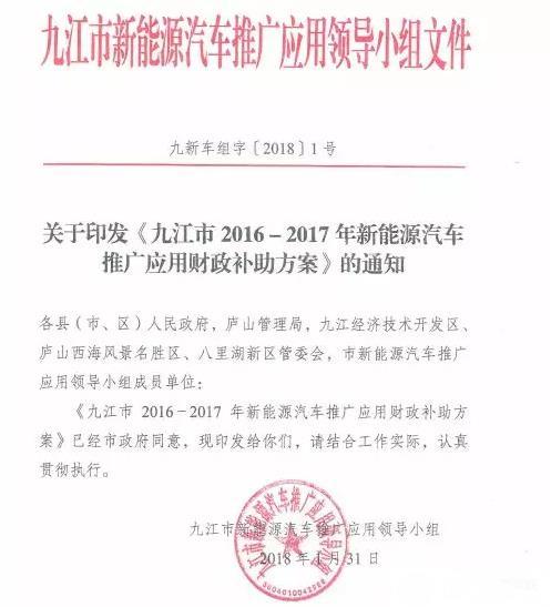 江西九江发布2016-2017年新能源汽车补贴细则