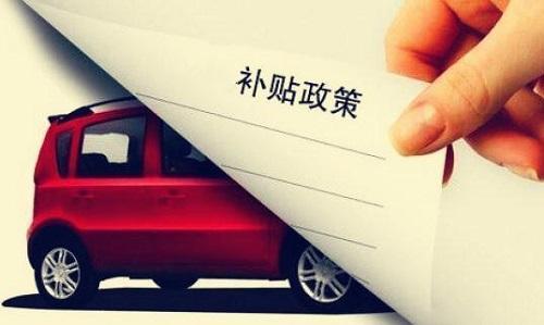 佛山出台加快新能源汽车产业发展及推广应用若干政策