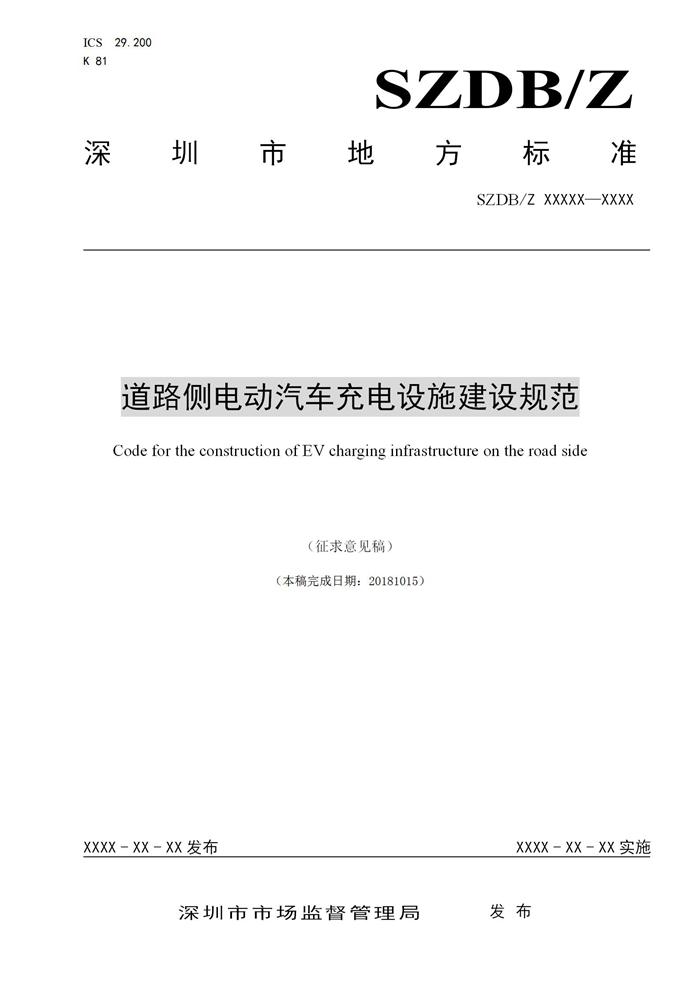 深圳发布《道路侧电动汽车充电设施建设规范》征求意见稿