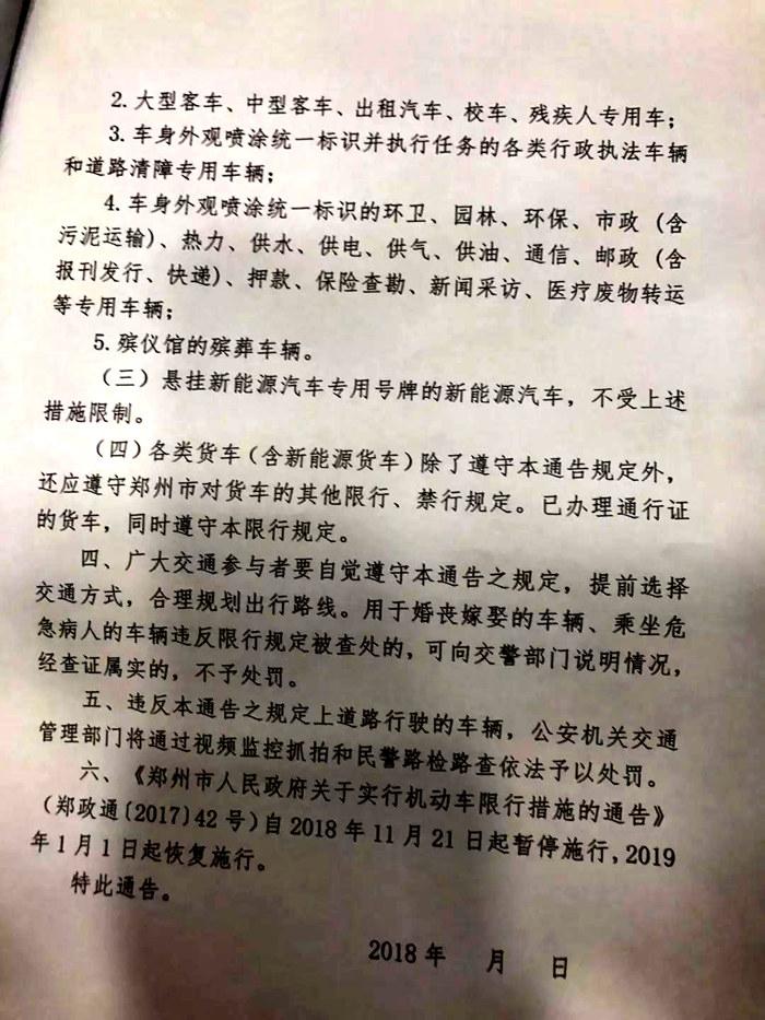 郑州发布机动车限行措施 <a href=http://www.bevzc.com/news/xinche/ target=_blank class=infotextkey>新能源汽车</a>不受限制