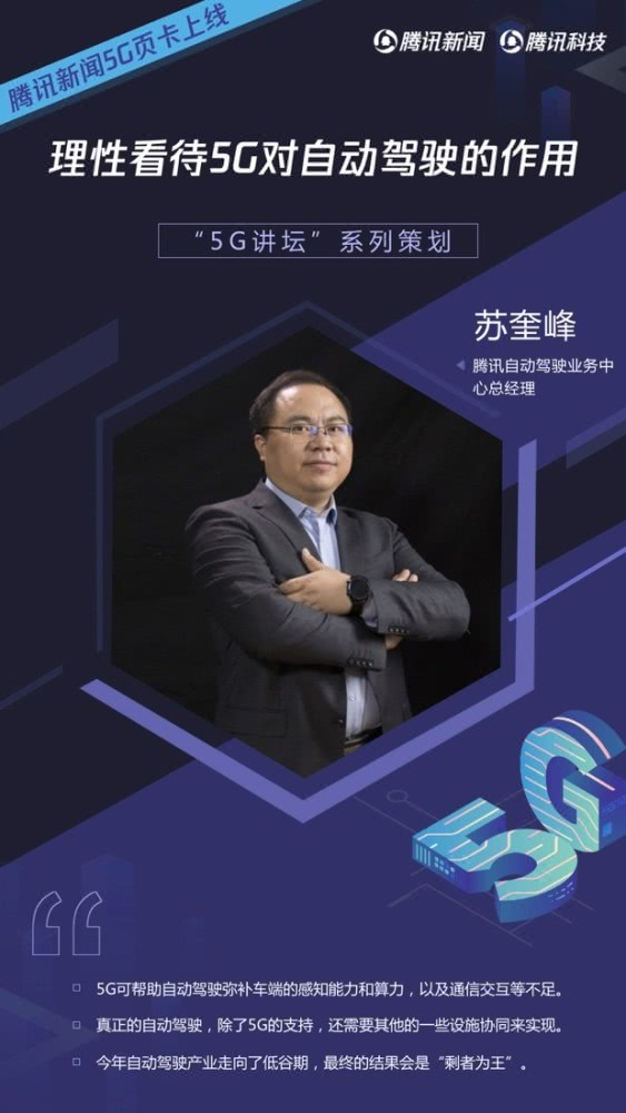 腾讯自动驾驶实验室负责人苏奎峰:理性看待5G对自动驾驶的作用