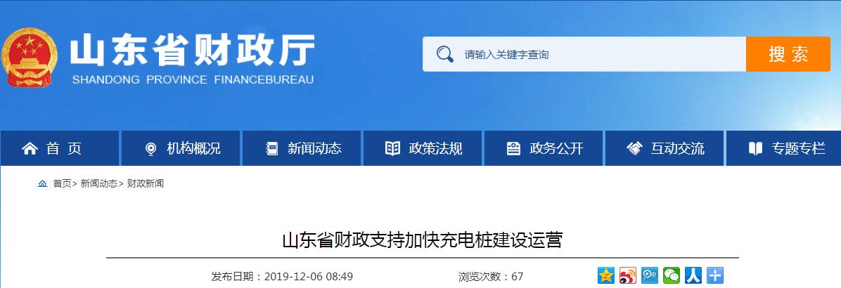 """采取""""以奖代补""""方式 山东省财政1.2亿支持加快充电桩建设运营"""