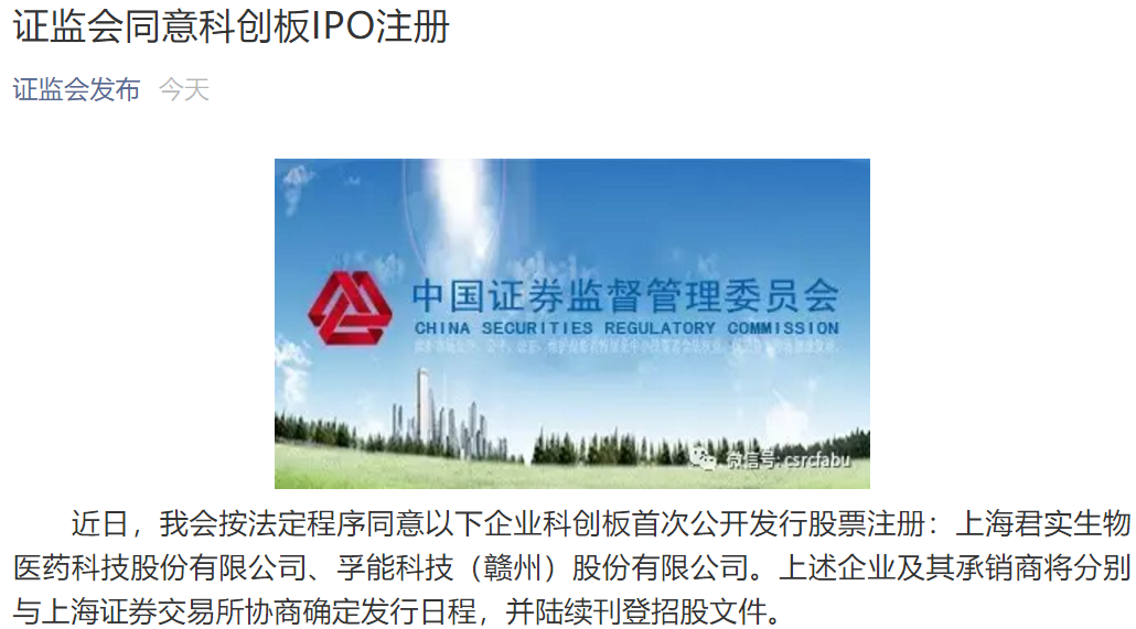 科创板上市动力锂电池第一股来啦!中国证监会愿意孚能科技IPO申请注册