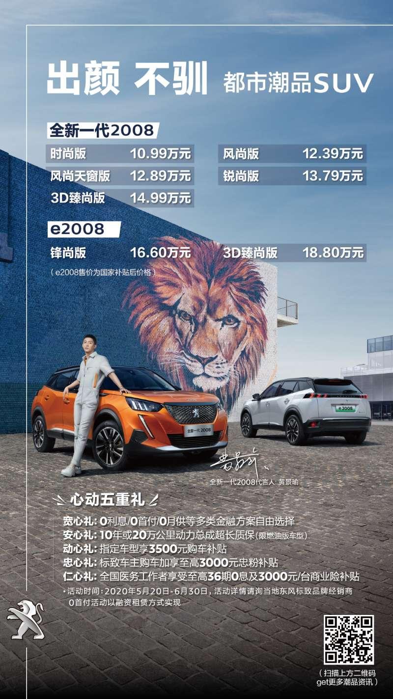 补助后市场价16.60万-18.80万元 漂亮e-2008正式上市