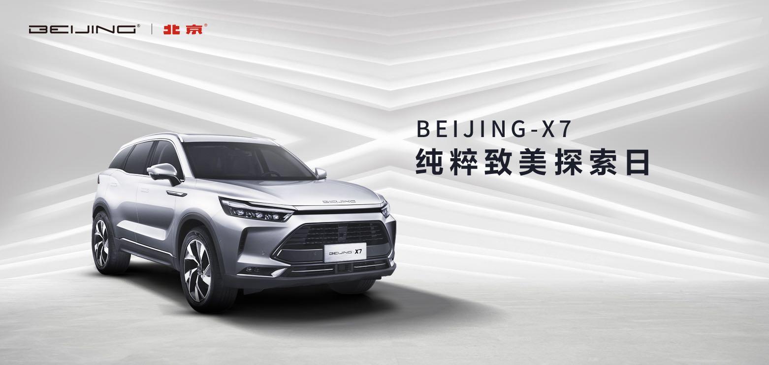 直播间 | BEIJING-X7纯碎致美探寻日