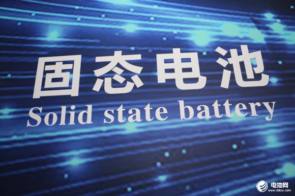 """固态电池成行业""""新宠"""" 技术及成本或制约产业化应用"""