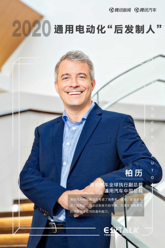 """柏历:通用电动化""""后发制人"""" 2022年BEV3平台量产首款车"""