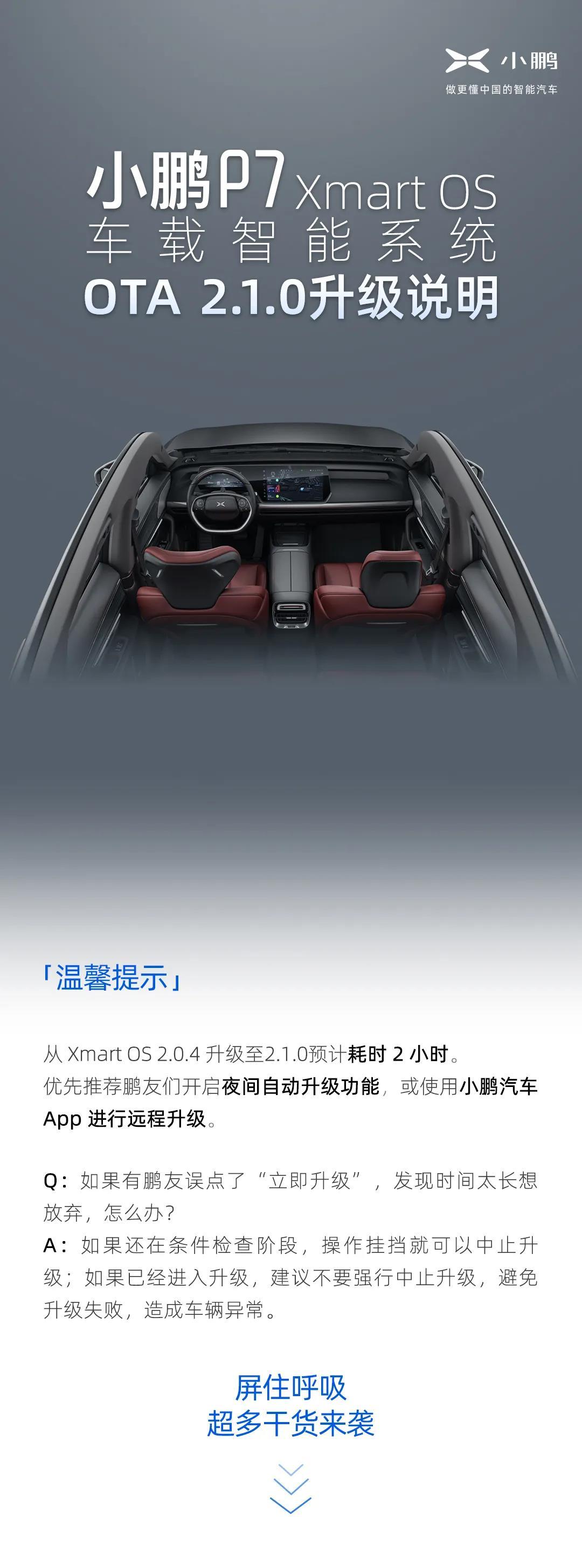 小鹏P7首次重大OTA!智能驾驶、语音交互等近百项功能再提升