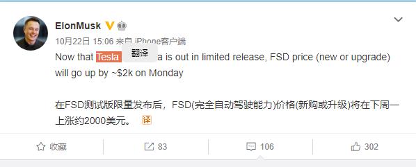 特斯拉副总裁陶琳回复网友疑问:中国区FSD目前不涨价!