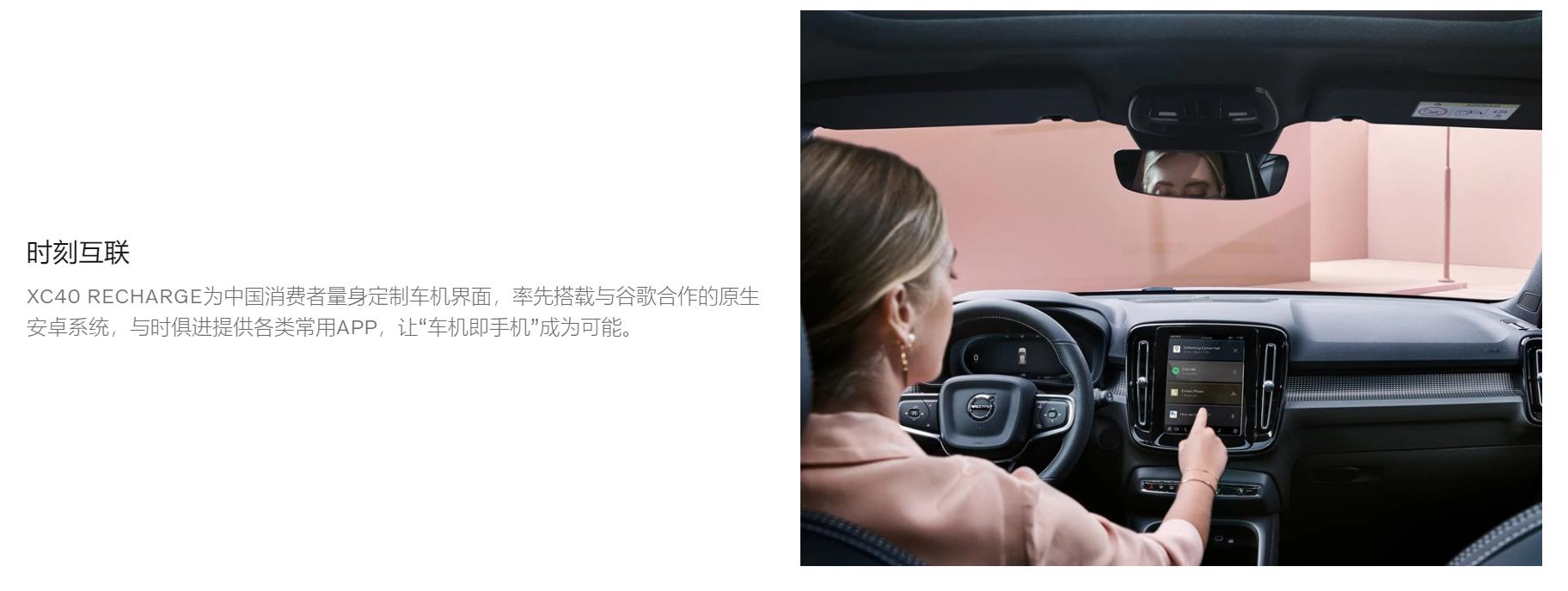 原生安卓系统、为中国量身定制,沃尔沃XC40 RECHARGE的车机真的那么厉害?
