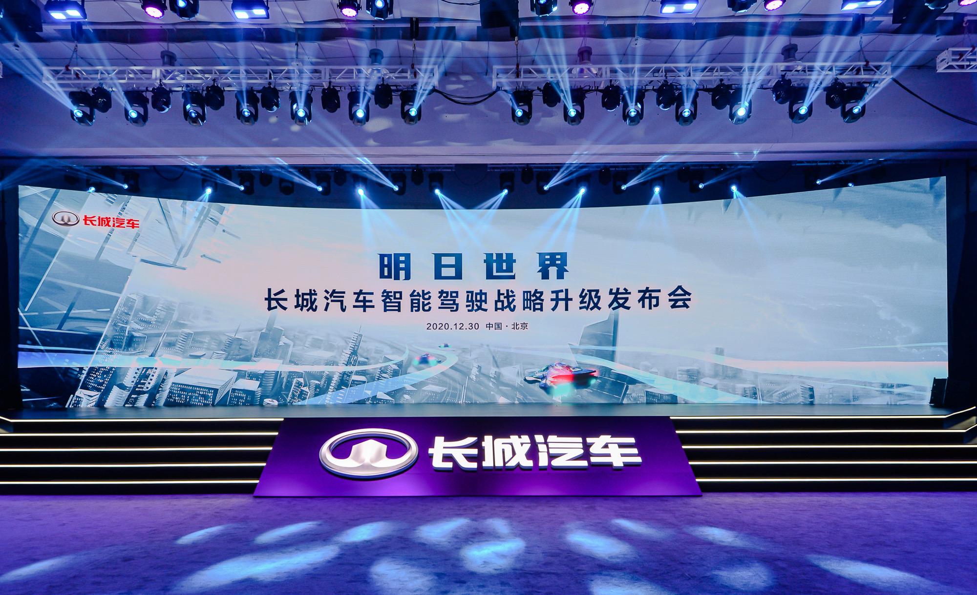 长城汽车发布咖啡智驾——中国首个全车冗余L3级自动驾驶,率先搭载