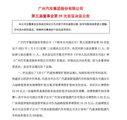 广汽蔚来增资扩股 共计增资约24.05亿元