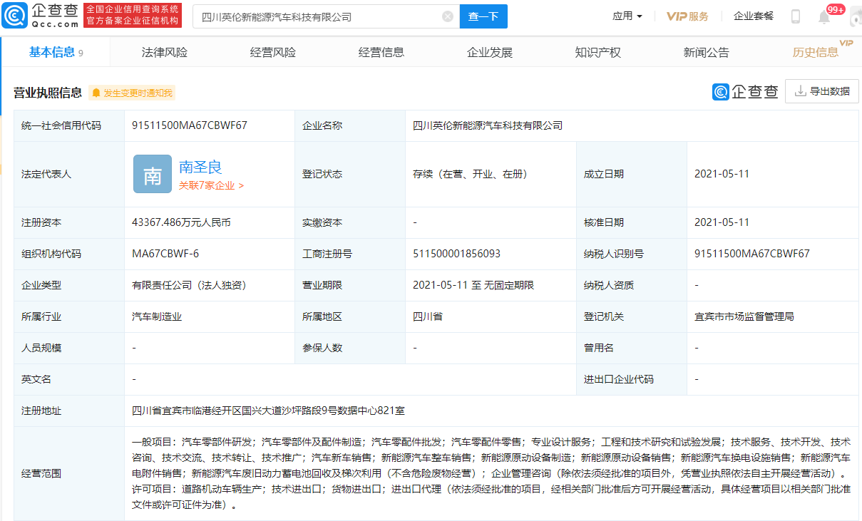 吉利控股成立新能源汽车公司 注册资本4.34亿元