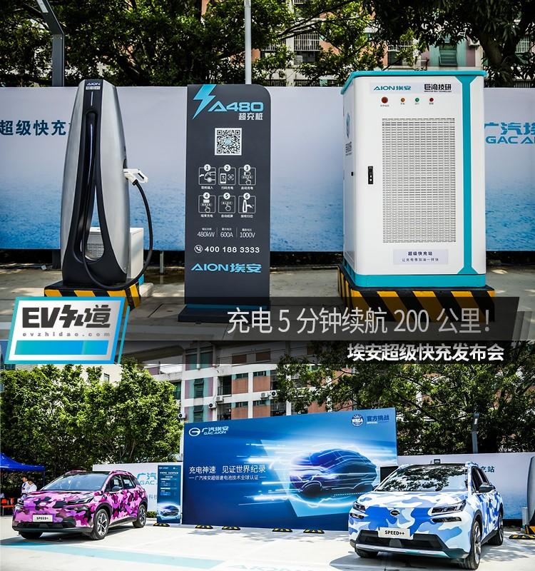充电5分钟续航200公里!广汽埃安发布超充技术