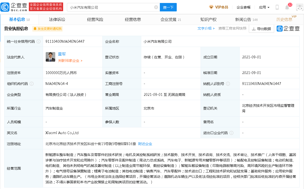 小米汽车,<a href=http://www.bevzc.com/news/xinche/ target=_blank class=infotextkey>新能源汽车</a>,北京