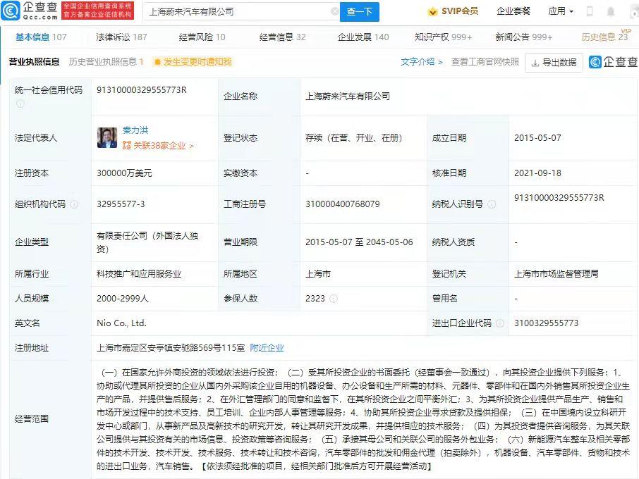 蔚来汽车注册资本增至30亿美元 高速换电网络布局计划发布