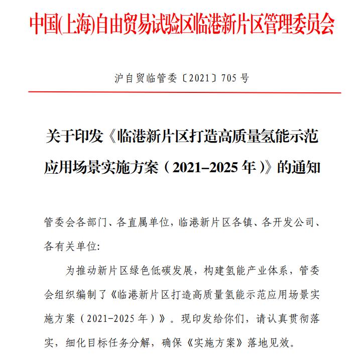 上海临港:2025年完成1500辆氢燃料电池车辆应用