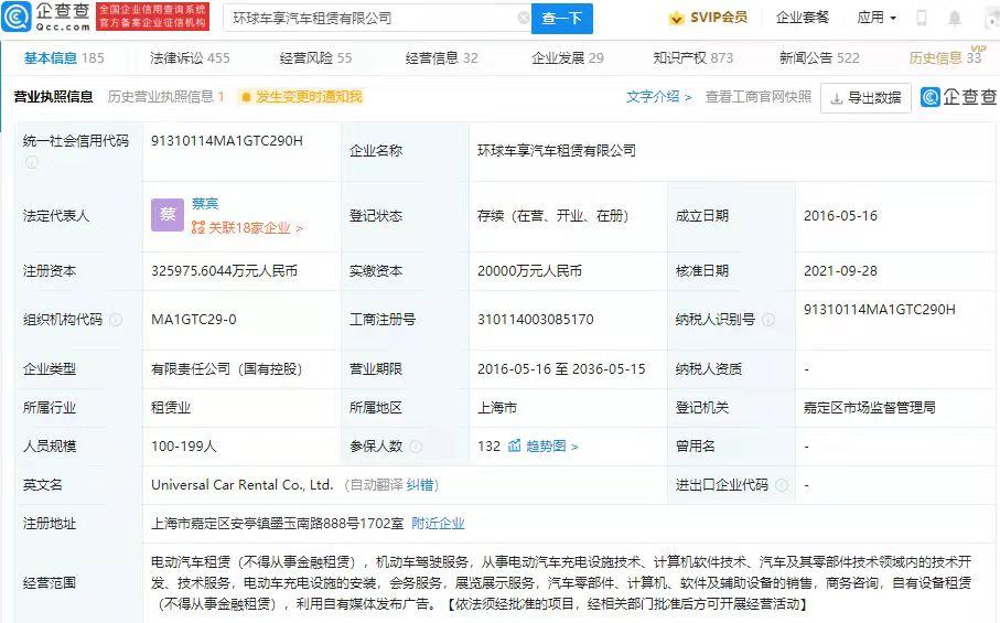 上汽集团关联公司注册资本增至32.6亿 经营范围包含电动汽车租赁